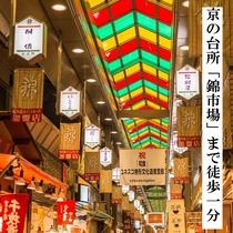 ◆京の台所「錦市場」まで徒歩1分