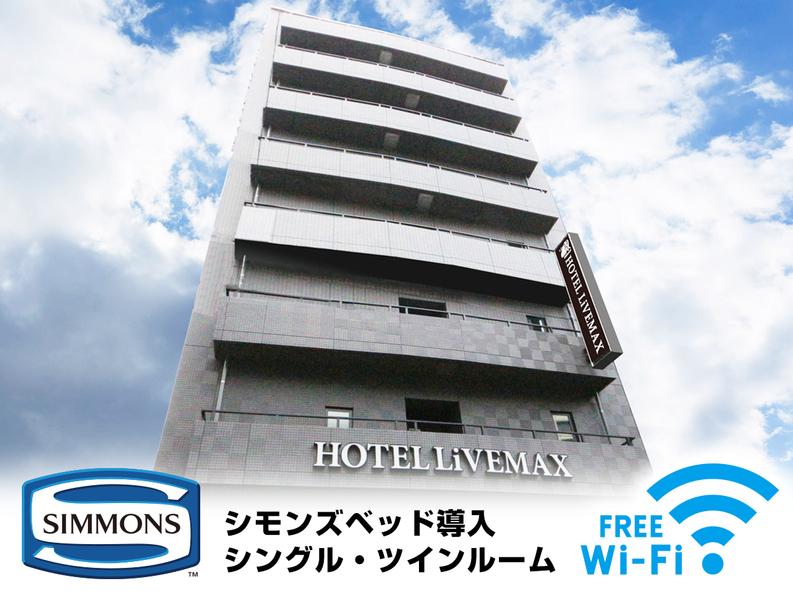 ホテル外観★全室シモンズベッド★