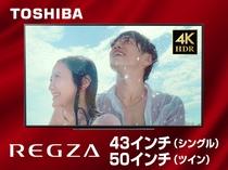 ◆4Kテレビ完備