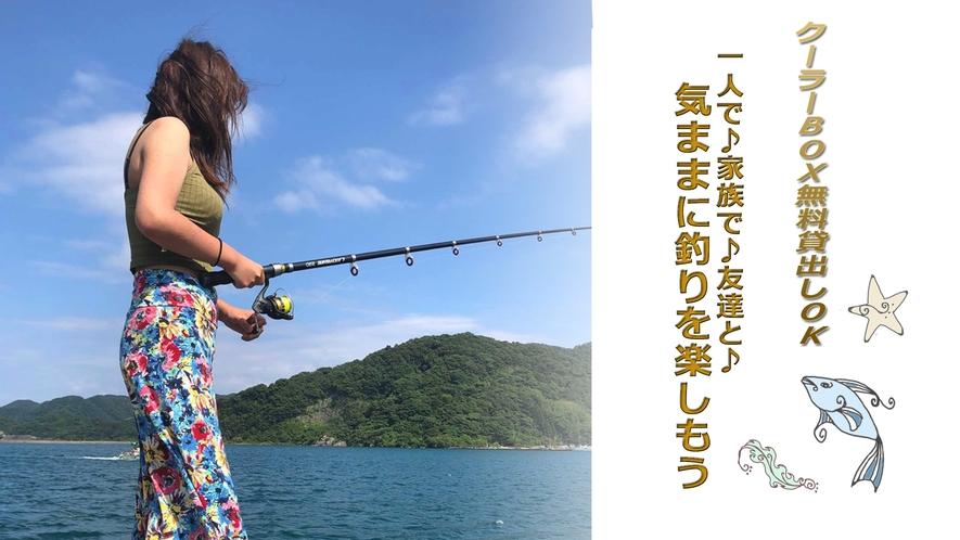 【気分の赴くままに釣りはいかがですか?】クーラーボックス貸出可☆