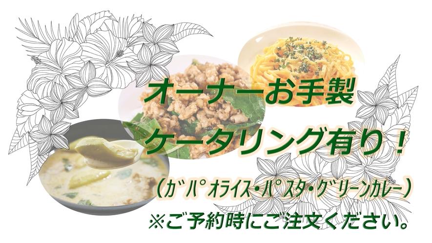 【別注料理お受けします】各1000円(税込) ※ご予約時にご注文下さい。