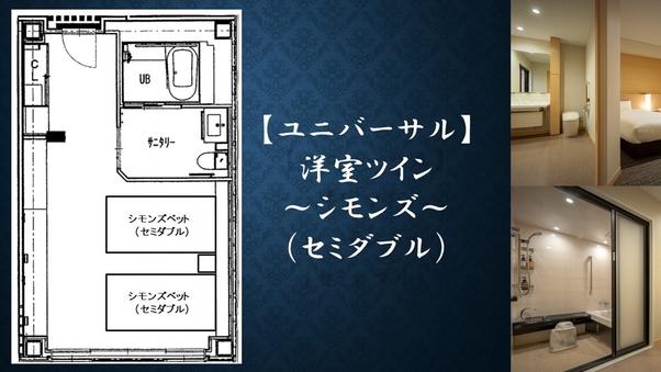 [ユニバーサル] 洋室ツイン 〜シモンズ(セミダブル)〜