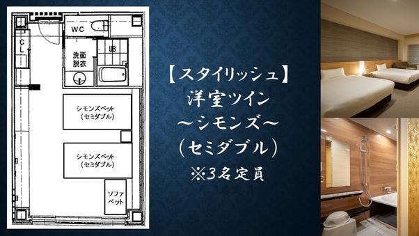 [スタイリッシュ] 洋室ツイン 〜シモンズ(セミダブル)〜
