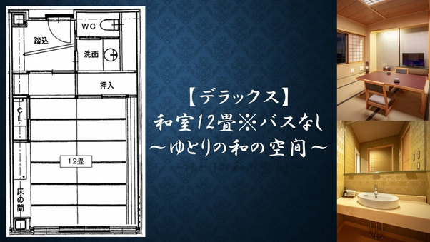 [デラックス] 和室12畳 ※バスなし〜ゆとりの和の空間〜
