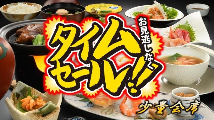 【スーパータイムセール】お一人様1万円ピッタリ!《磯御膳〜isogozen〜》〜1泊2食付〜