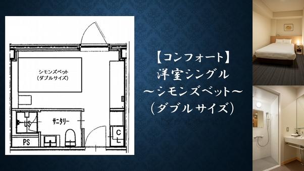 [コンフォート] 洋室シングル 〜シモンズ(ダブルサイズ)〜