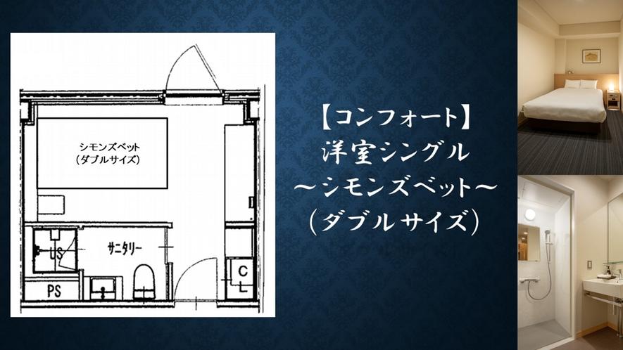 洋室シングル(平面図)