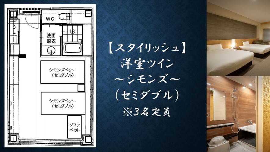 洋室ツイン(スタイリッシュ)平面図