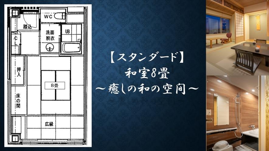 和室8畳+広縁 平面図