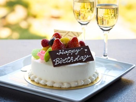 【ソーシャルディスタンス】《記念日プラン》ケーキ&スパークリングワイン付き♪カップルにもおすすめ☆