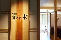 【三水別邸】個室食事処「まきの木」
