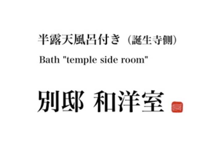 【別邸】和洋室(誕生寺側)