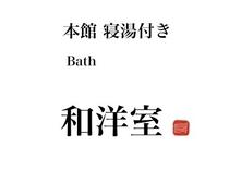 【本館】寝湯付き和洋室(誕生寺側)