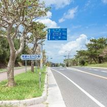国道58号線を恩納村を北上、希望ヶ丘の看板が目印です