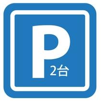 無料駐車場は2台分ご用意