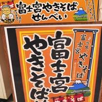 *【館内/お土産処】*お土産に富士宮やきそばせんべいはいかがですか?