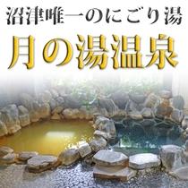 *沼津でにごり湯の温泉は当館だけ!温泉が強いと感じたらお隣には普通のお湯がございますので一休み。