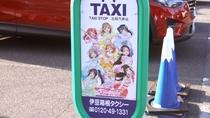 *ラブライブラッピングタクシーで聖地巡礼はいかがですか?人数によってはバスよりお得!!