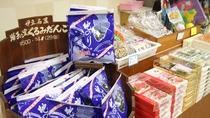 *【館内/お土産処】沼津ならではの漁港にちなんだお菓子も取り揃えております。