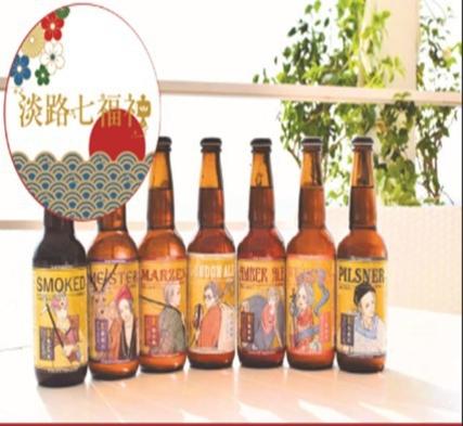 七福神ビールor古酒 飲み比べプラン(夕朝食付き)