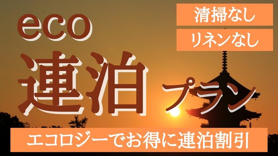 なしなしECO連泊プラン(清掃なし・リネンなし)