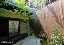 【西邸】お庭