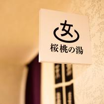 天然温泉「桜桃の湯」(2階女湯入り口)