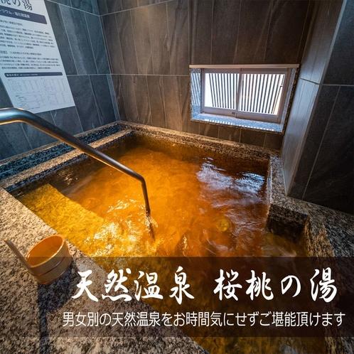 男女別天然温泉「桜桃の湯」