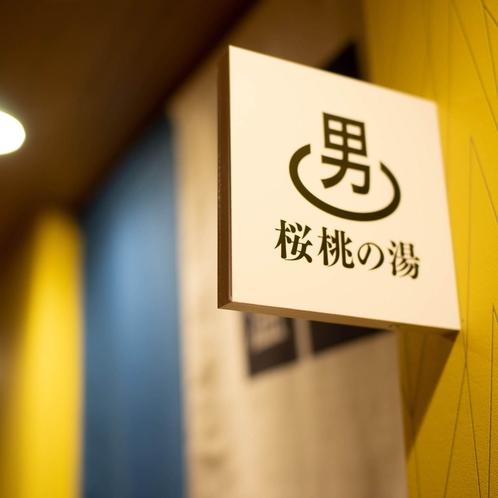 天然温泉「桜桃の湯」(1階男湯入り口)
