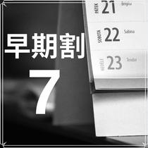 <プラン> ご宿泊日から7日前までのカード決済でお得にステイ!!