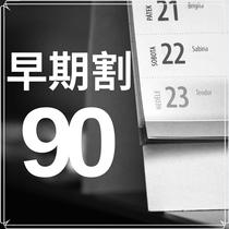 <プラン> ご宿泊日から90日前までのカード決済でお得にステイ!!