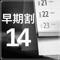 <プラン> ご宿泊日から14日前までのカード決済でお得にステイ!!