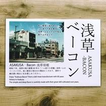 """<朝食>""""浅草""""のもう一つの地元の味「浅草ベーコン」。ご存じでしたか?"""