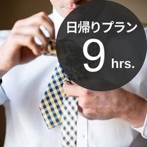 <プラン>日帰りプラン ◆ご利用可能時間 最大9時間◆