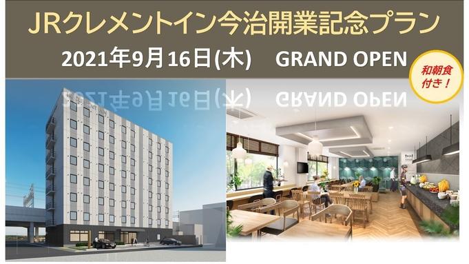 【和朝食付き】JRクレメントイン今治開業記念宿泊プラン