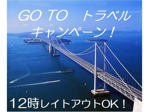 【出張・旅行応援プラン】【洋軽朝食付き】12時までOKレイトアウトプラン