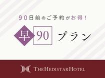 【早めの予約がお得】90日前までのご予約のお客様におすすめ!