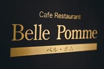 カフェレストラン ベル・ポム