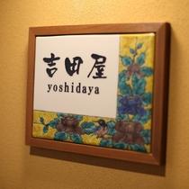 客室 2階半露天風呂付 吉田屋の間