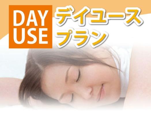 【テレワーク応援】8時〜23時の間で最大10時間滞在!選べる日帰りデイユース♪