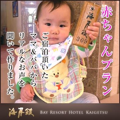 【年末年始☆ミキハウス子育て総研認定】ママ&パパの声を聞いて作った赤ちゃん温泉デビュープラン