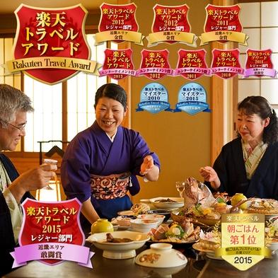 【楽天トラベルアワード2020受賞記念!】最安価格でお部屋食!鯛の姿造り会席