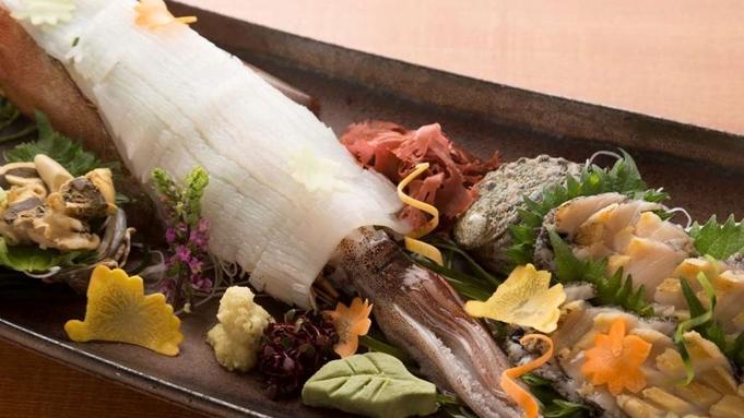 【11月限定】イカの姿盛りと鮑のお造りの旬一皿プラン/一般客室