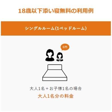 【秋冬旅セール】限定特別プラン【朝食付】