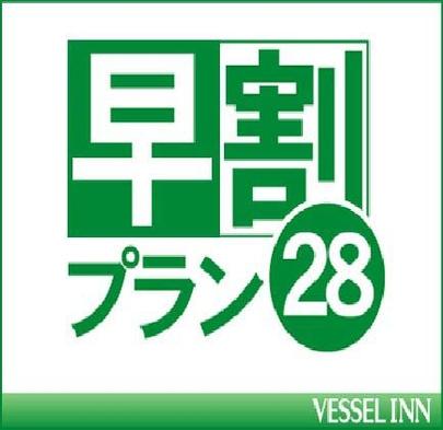 【さき楽】28日前までの予約が安い!【素泊り◇18歳以下添い寝無料】