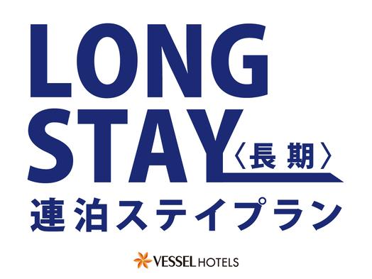 【ホテルで暮らす】1か月サブスク!プラン