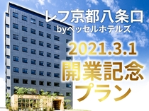 レフ京都新規オープン