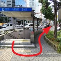 ④2番出口を出たら180度振り返って大津通を真っ直ぐ進んでください。