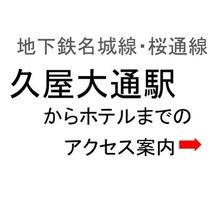 地下鉄久屋大通駅からの簡単ガイド