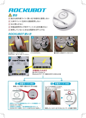 【TVで紹介されました!】除菌ロボットROCKUBOTをお部屋でお試しプラン!/素泊まり